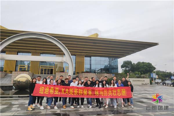 扬州拓展训练|扬州皇冠酒店纽迪希亚拓展活动